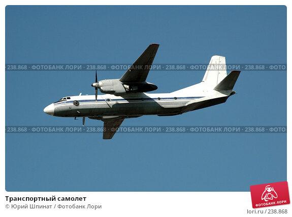 Транспортный самолет, фото № 238868, снято 11 августа 2007 г. (c) Юрий Шпинат / Фотобанк Лори