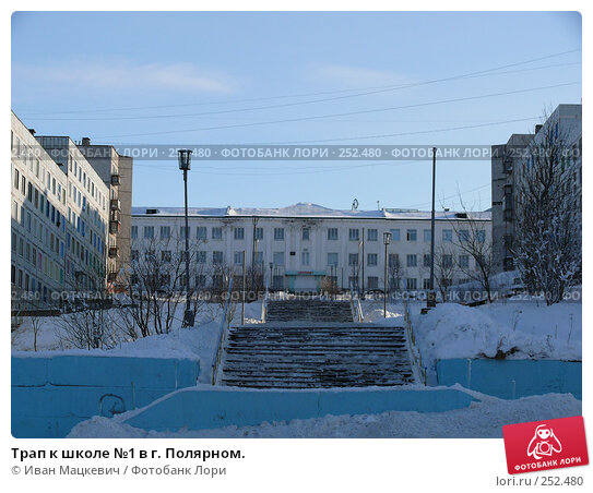 Трап к школе №1 в г. Полярном., эксклюзивное фото № 252480, снято 2 марта 2008 г. (c) Иван Мацкевич / Фотобанк Лори