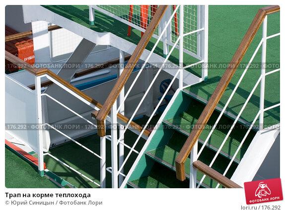 Трап на корме теплохода, фото № 176292, снято 24 августа 2007 г. (c) Юрий Синицын / Фотобанк Лори