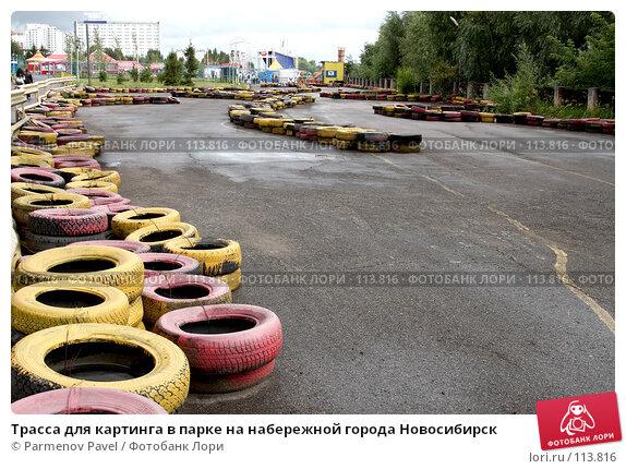 Трасса для картинга в парке на набережной города Новосибирск, фото № 113816, снято 15 августа 2007 г. (c) Parmenov Pavel / Фотобанк Лори