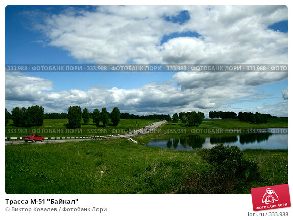 "Трасса М-51 ""Байкал"", фото № 333988, снято 13 июня 2008 г. (c) Виктор Ковалев / Фотобанк Лори"
