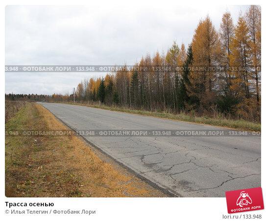 Трасса осенью, фото № 133948, снято 14 октября 2007 г. (c) Илья Телегин / Фотобанк Лори
