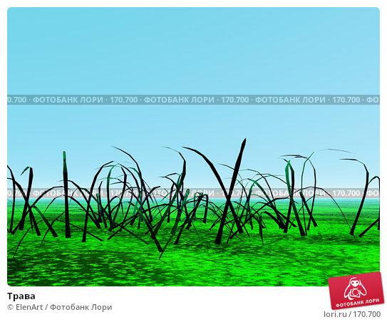 Трава, иллюстрация № 170700 (c) ElenArt / Фотобанк Лори