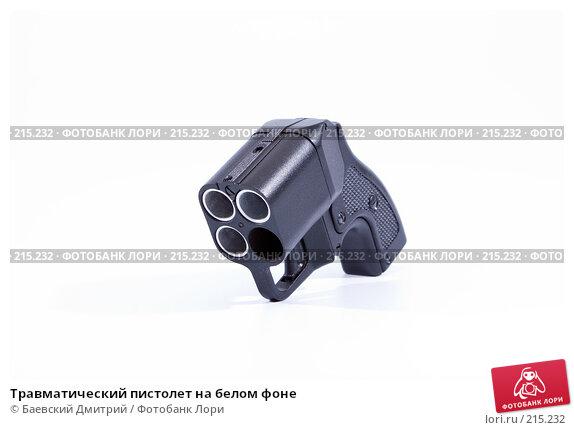 Травматический пистолет на белом фоне, фото № 215232, снято 3 марта 2008 г. (c) Баевский Дмитрий / Фотобанк Лори