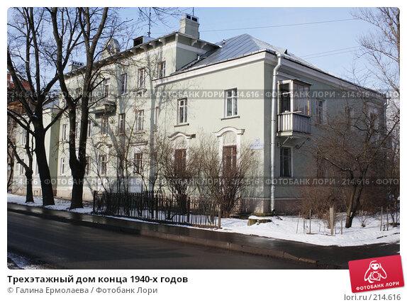 Трехэтажный дом конца 1940-х годов, фото № 214616, снято 4 марта 2008 г. (c) Галина Ермолаева / Фотобанк Лори