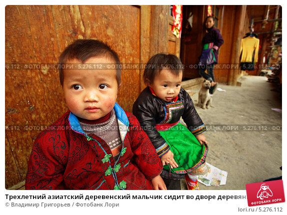 Купить «Трехлетний азиатский деревенский мальчик сидит во дворе деревянного дома. Этническая деревня, провинция Гуйчжоу, юго-запад Китая», фото № 5276112, снято 12 апреля 2010 г. (c) Владимир Григорьев / Фотобанк Лори