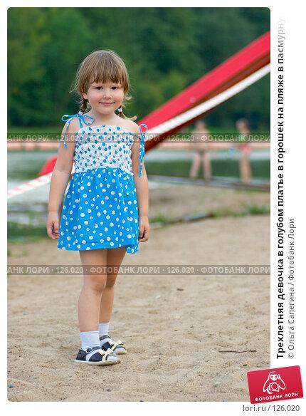 Трехлетняя девочка в голубом платье в горошек на пляже в пасмурную погоду, фото № 126020, снято 22 августа 2007 г. (c) Ольга Сапегина / Фотобанк Лори