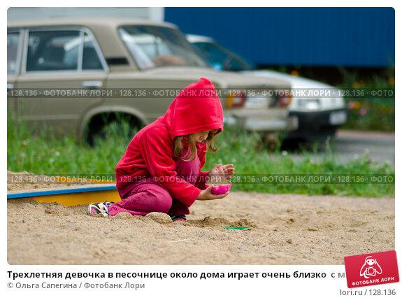 Трехлетняя девочка в песочнице около дома играет очень близко  с машинами, фото № 128136, снято 26 августа 2007 г. (c) Ольга Сапегина / Фотобанк Лори