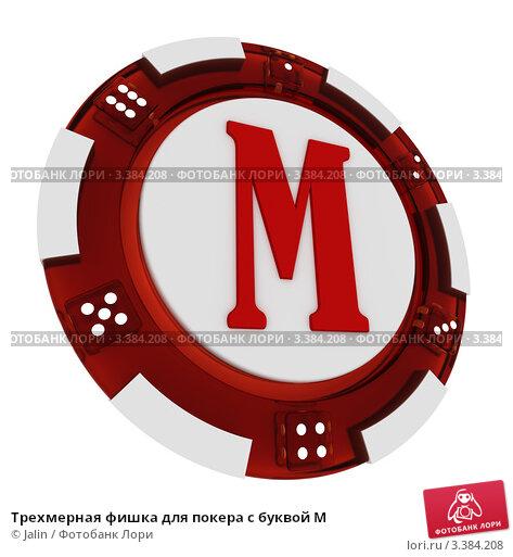 Трехмерная фишка для покера с буквой M. Стоковая иллюстрация, иллюстратор Jalin / Фотобанк Лори