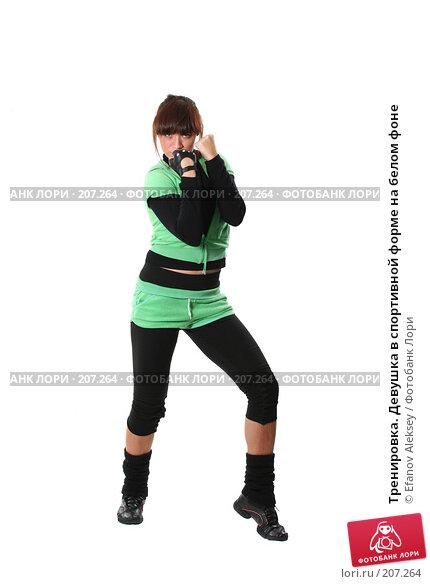 Тренировка. Девушка в спортивной форме на белом фоне, фото № 207264, снято 9 февраля 2008 г. (c) Efanov Aleksey / Фотобанк Лори