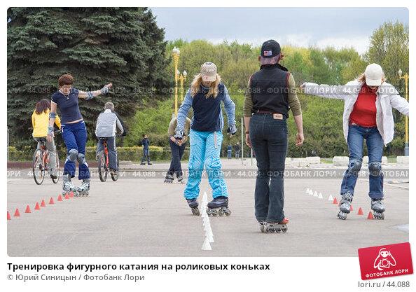 Тренировка фигурного катания на роликовых коньках, фото № 44088, снято 13 мая 2007 г. (c) Юрий Синицын / Фотобанк Лори