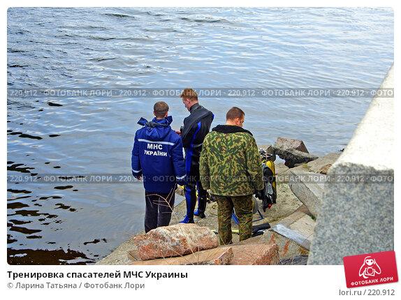 Тренировка спасателей МЧС Украины, фото № 220912, снято 9 марта 2008 г. (c) Ларина Татьяна / Фотобанк Лори