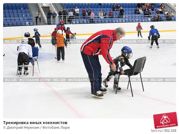 Купить «Тренировка юных хоккеистов», эксклюзивное фото № 302328, снято 10 мая 2008 г. (c) Дмитрий Неумоин / Фотобанк Лори
