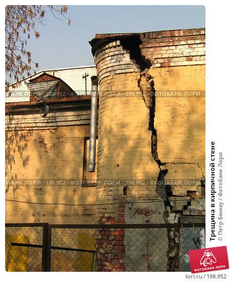 Трещина в кирпичной стене, фото № 198952, снято 11 октября 2005 г. (c) Петр Бюнау / Фотобанк Лори