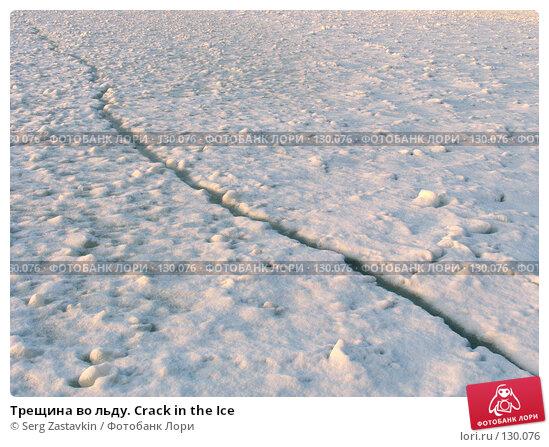 Трещина во льду. Crack in the Ice, фото № 130076, снято 29 ноября 2004 г. (c) Serg Zastavkin / Фотобанк Лори