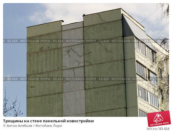 Трещины на стене панельной новостройки, фото № 83424, снято 11 апреля 2007 г. (c) Антон Алябьев / Фотобанк Лори
