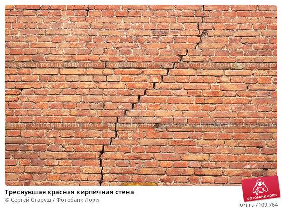 Треснувшая красная кирпичная стена, фото № 109764, снято 11 января 2007 г. (c) Сергей Старуш / Фотобанк Лори