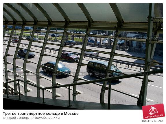 Третье транспортное кольцо в Москве, фото № 60264, снято 19 мая 2007 г. (c) Юрий Синицын / Фотобанк Лори