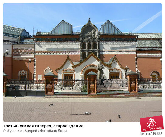 Третьяковская галерея, старое здание, эксклюзивное фото № 49668, снято 4 июня 2007 г. (c) Журавлев Андрей / Фотобанк Лори