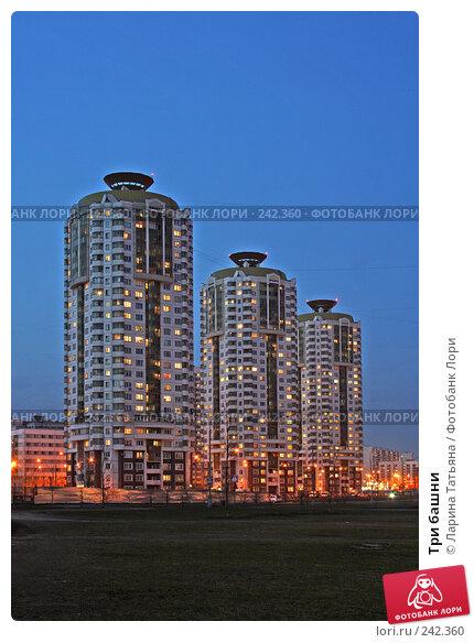Три башни, фото № 242360, снято 3 апреля 2008 г. (c) Ларина Татьяна / Фотобанк Лори
