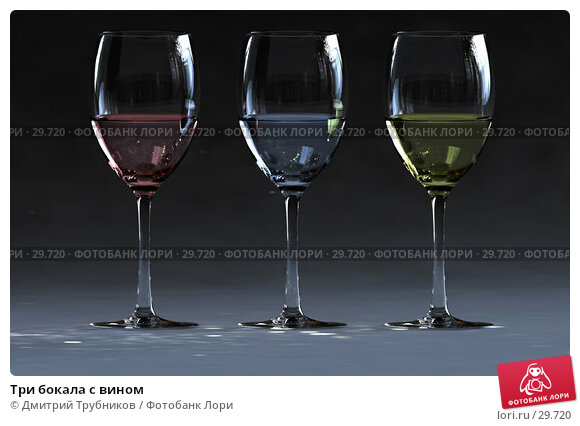Три бокала с вином, иллюстрация № 29720 (c) Дмитрий Трубников / Фотобанк Лори