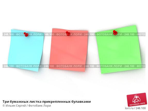 Купить «Три бумажных листка прикрепленных булавками», иллюстрация № 248100 (c) Ильин Сергей / Фотобанк Лори