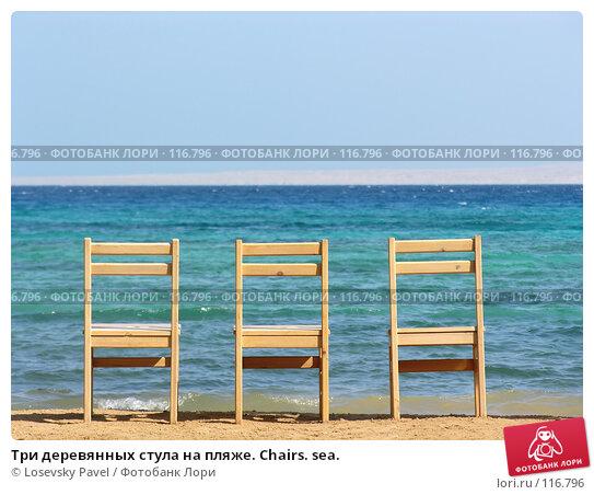 Три деревянных стула на пляже. Chairs. sea., фото № 116796, снято 7 января 2006 г. (c) Losevsky Pavel / Фотобанк Лори