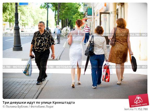 Три девушки идут по улице Кронштадта (2009 год). Редакционное фото, фотограф Полина Бублик / Фотобанк Лори