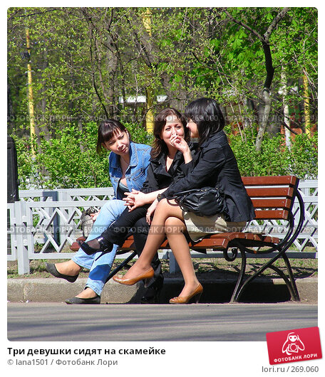 Три девушки сидят на скамейке, эксклюзивное фото № 269060, снято 29 апреля 2008 г. (c) lana1501 / Фотобанк Лори