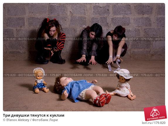 Три девушки тянутся к куклам, фото № 179820, снято 7 декабря 2007 г. (c) Efanov Aleksey / Фотобанк Лори