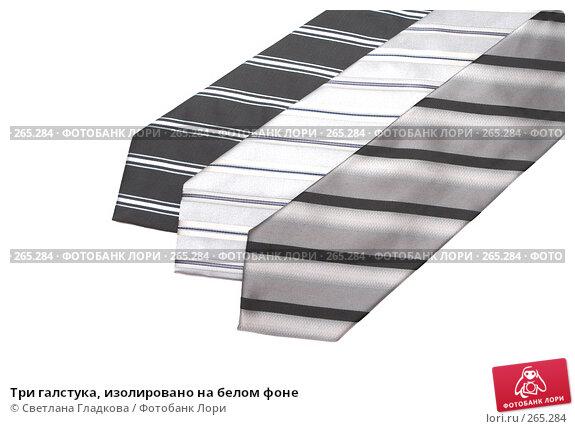 Три галстука, изолировано на белом фоне, фото № 265284, снято 9 апреля 2008 г. (c) Cветлана Гладкова / Фотобанк Лори