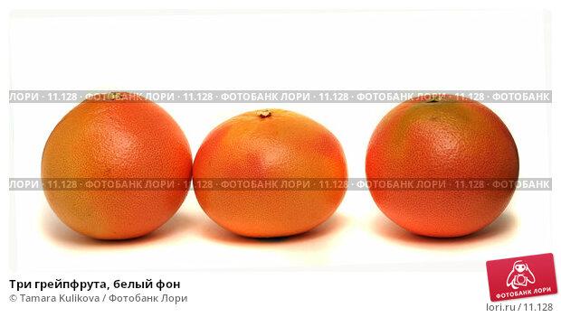 Три грейпфрута, белый фон, фото № 11128, снято 17 октября 2006 г. (c) Tamara Kulikova / Фотобанк Лори
