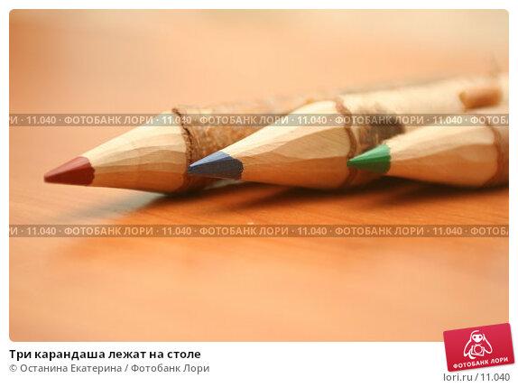 Три карандаша лежат на столе , фото № 11040, снято 12 октября 2006 г. (c) Останина Екатерина / Фотобанк Лори