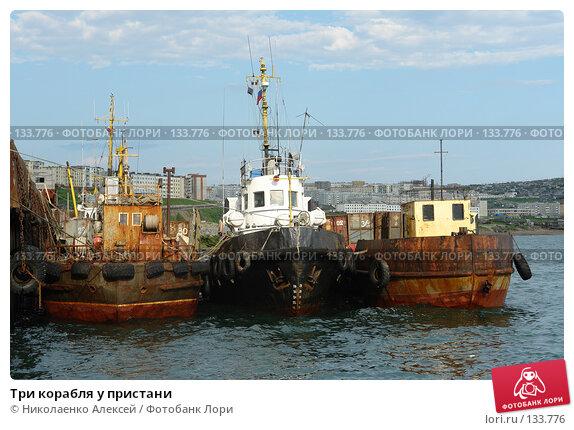 Три корабля у пристани, фото № 133776, снято 16 июля 2006 г. (c) Николаенко Алексей / Фотобанк Лори