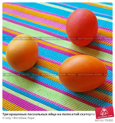 Купить «Три крашеных пасхальных яйца на полосатой скатерти», фото № 19832, снято 25 января 2007 г. (c) only / Фотобанк Лори