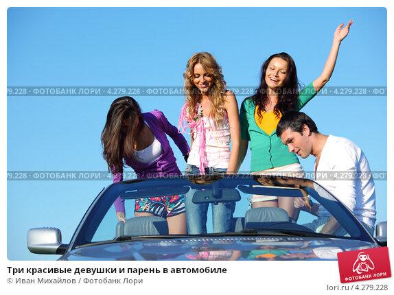 три красивые девушки и парень