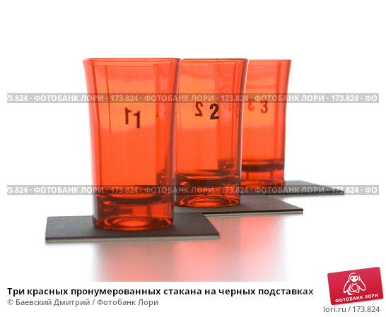 Три красных пронумерованных стакана на черных подставках, фото № 173824, снято 12 января 2008 г. (c) Баевский Дмитрий / Фотобанк Лори