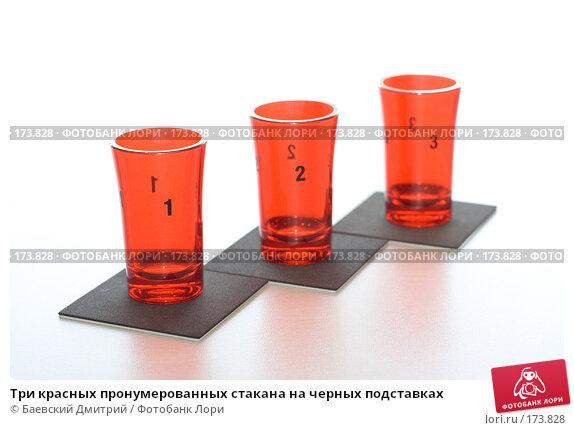Три красных пронумерованных стакана на черных подставках, фото № 173828, снято 12 января 2008 г. (c) Баевский Дмитрий / Фотобанк Лори