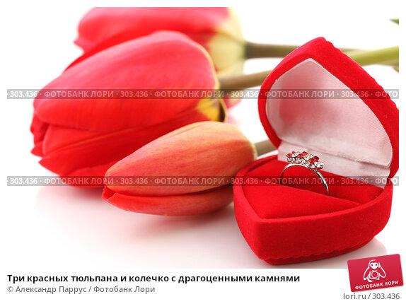 Три красных тюльпана и колечко с драгоценными камнями, фото № 303436, снято 21 апреля 2008 г. (c) Александр Паррус / Фотобанк Лори