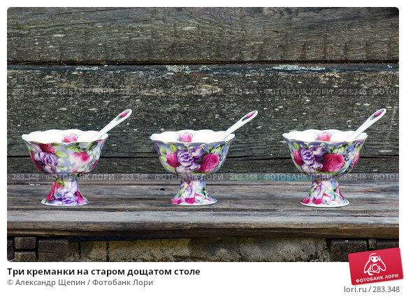 Три креманки на старом дощатом столе, эксклюзивное фото № 283348, снято 11 мая 2008 г. (c) Александр Щепин / Фотобанк Лори