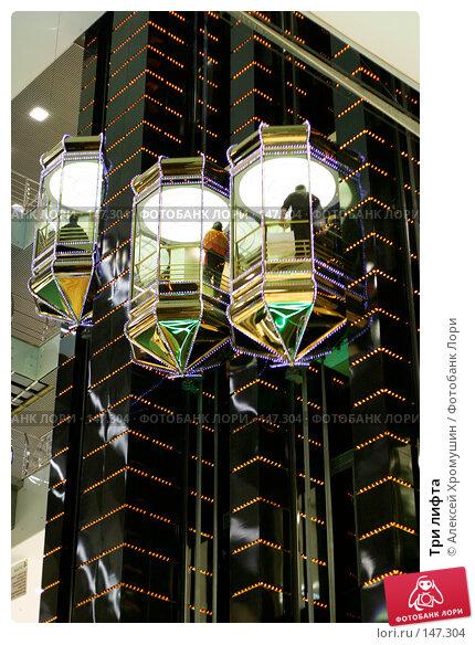 Три лифта, фото № 147304, снято 13 ноября 2007 г. (c) Алексей Хромушин / Фотобанк Лори