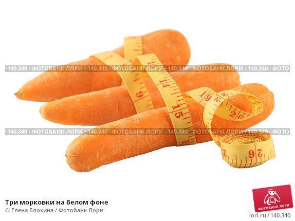 Три морковки на белом фоне, фото № 140340, снято 18 июля 2007 г. (c) Елена Блохина / Фотобанк Лори