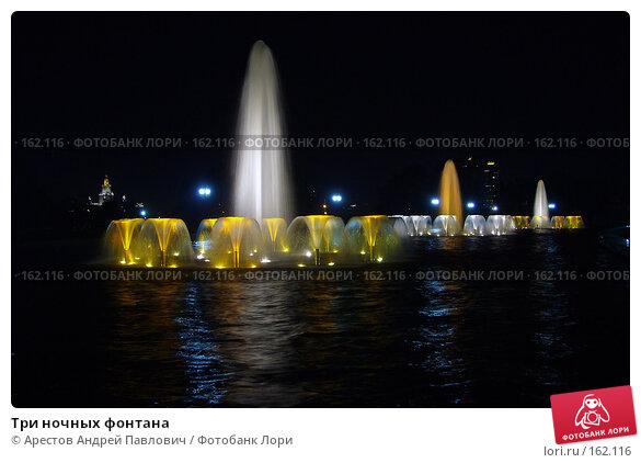 Три ночных фонтана, фото № 162116, снято 21 августа 2007 г. (c) Арестов Андрей Павлович / Фотобанк Лори