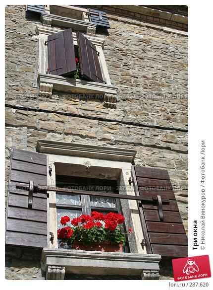 Купить «Три окна», фото № 287620, снято 18 июля 2007 г. (c) Николай Винокуров / Фотобанк Лори