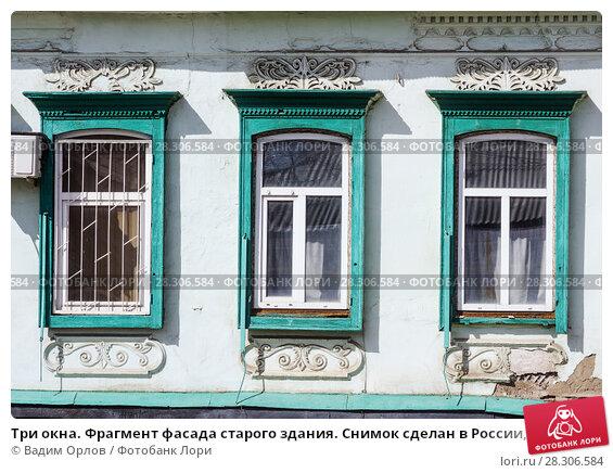 Купить «Три окна. Фрагмент фасада старого здания. Снимок сделан в России, в городе Оренбурге. 07.04.2018», фото № 28306584, снято 7 апреля 2018 г. (c) Вадим Орлов / Фотобанк Лори