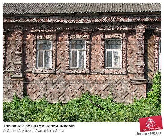 Три окна с резными наличниками, фото № 165368, снято 12 августа 2007 г. (c) Ирина Андреева / Фотобанк Лори