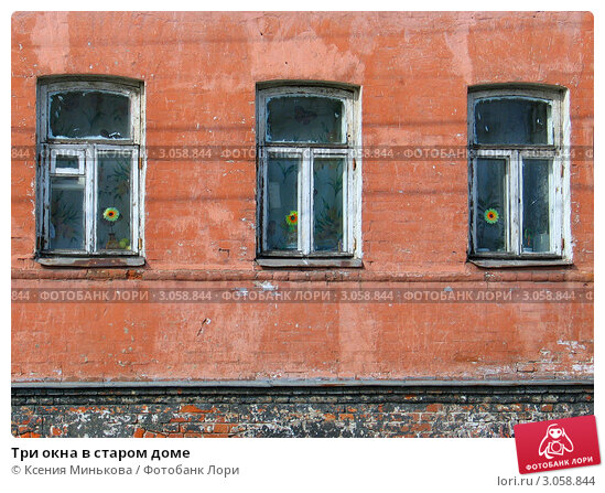 Три окна в старом доме. Стоковое фото, фотограф Ксения Минькова / Фотобанк Лори