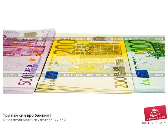 Купить «Три пачки евро банкнот», фото № 112216, снято 17 января 2007 г. (c) Валентин Мосичев / Фотобанк Лори