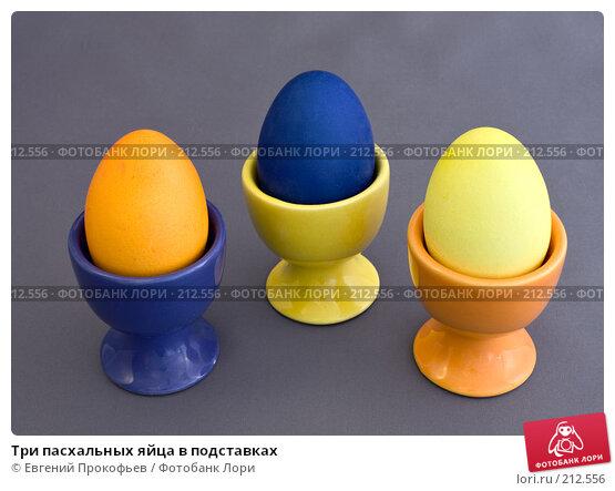 Три пасхальных яйца в подставках, фото № 212556, снято 2 марта 2008 г. (c) Евгений Прокофьев / Фотобанк Лори
