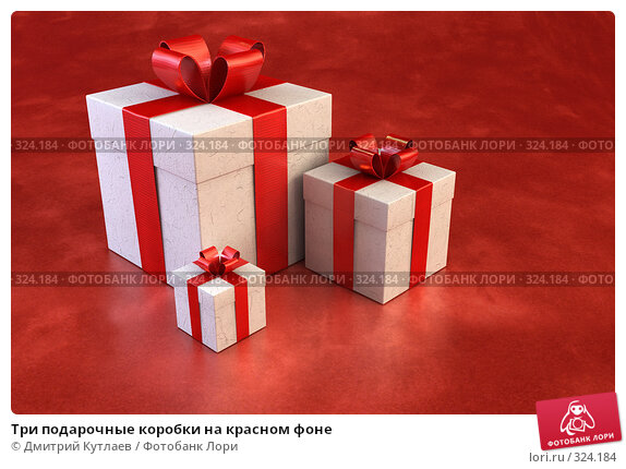 Три подарочные коробки на красном фоне, иллюстрация № 324184 (c) Дмитрий Кутлаев / Фотобанк Лори